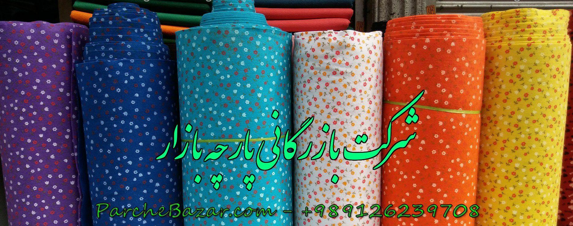 پارچه نمدی ایرانی
