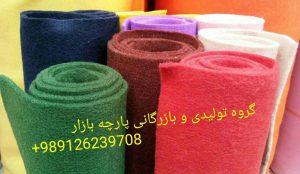خرید پارچه نمدی ارزان قیمت