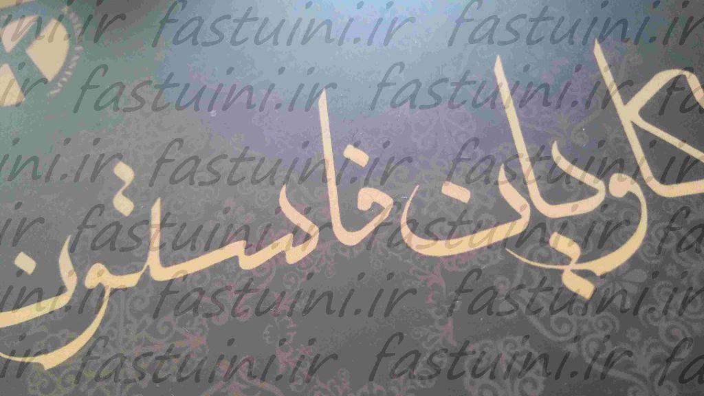 پارچه فاستونی اصفهان